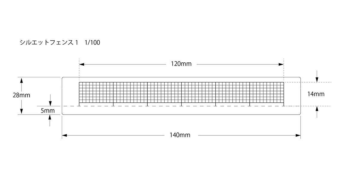 ジオラマ 1/100 シルエットフェンス (4枚入)