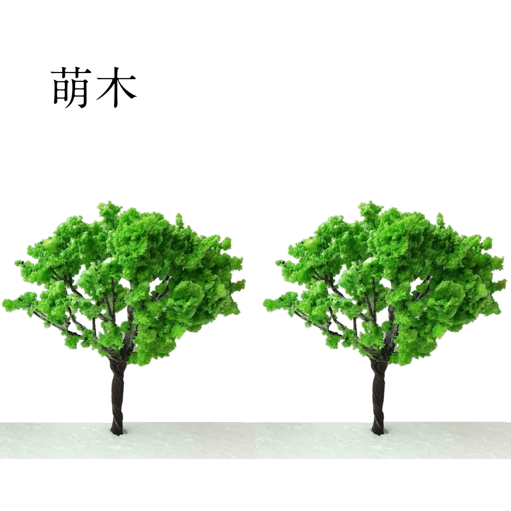 樹木 ワイヤー 8cm (9種)