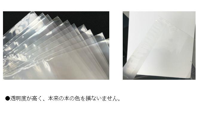 takeda ブックカバー (文庫判) 透明 クリア 31-5010