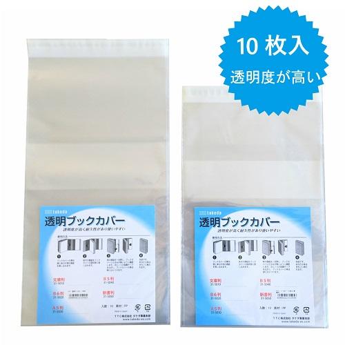 takeda ブックカバー (新書判) 透明 31-5050