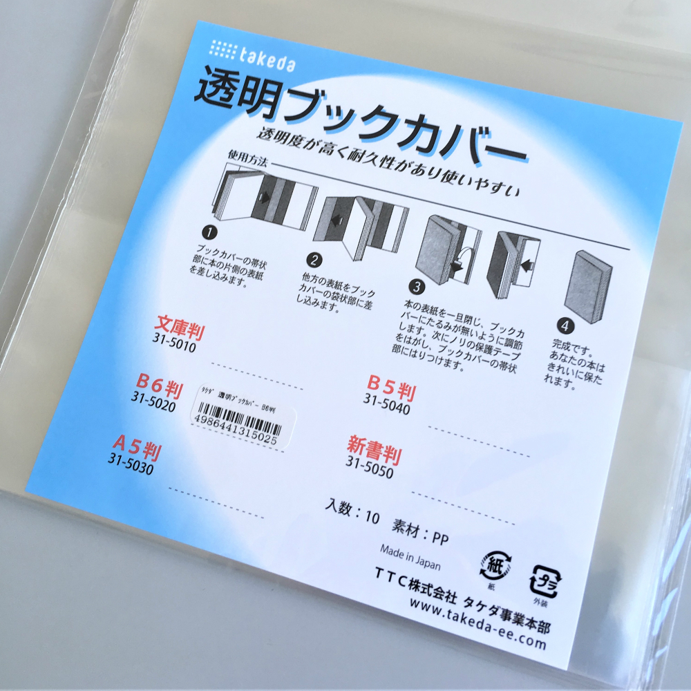 takeda ブックカバー B6判 透明 クリアカバー