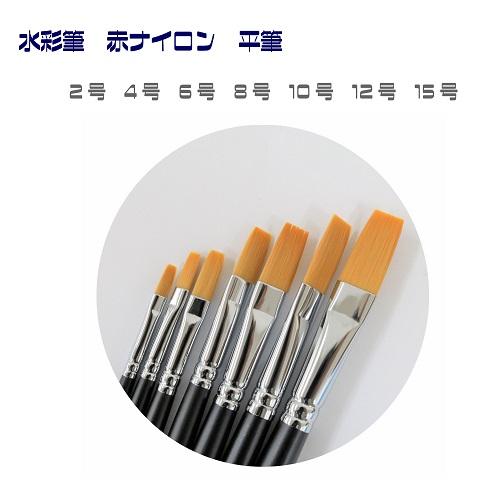 水彩筆 赤ナイロン 平筆 4号