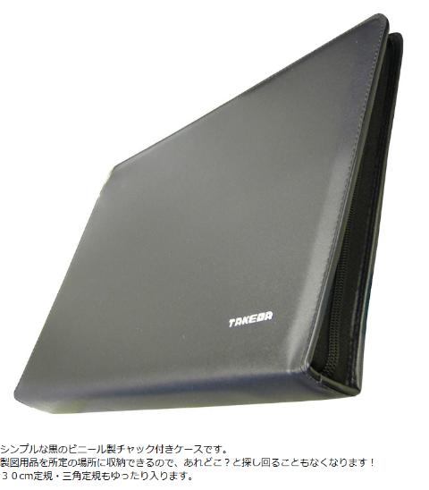 製図用品収納バッグ 360mm×530mm 【11-0740】