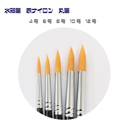 水彩筆 赤ナイロン 丸筆 6号