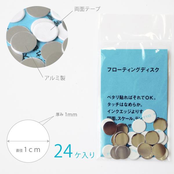 フローティングディスク (24ケ入り) アルミ製【22-0982】