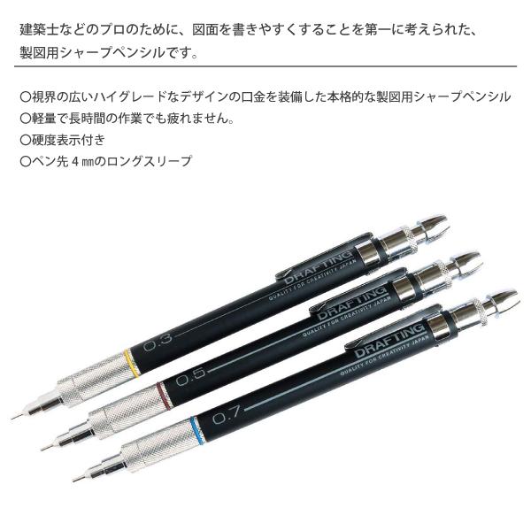 製図用 シャープペンシル 【0.3/0.5/0.7mm】 固定式 持ち手・ノック部分が金属 (表示価格は各サイズの価格です。)
