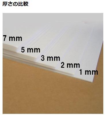 スチレンボード A2大         1・2・3mm 450×600mm  3枚入り