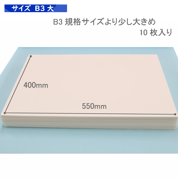 スチレンボード B3大1mm 約550×400mm 10枚入り 【送料無料】