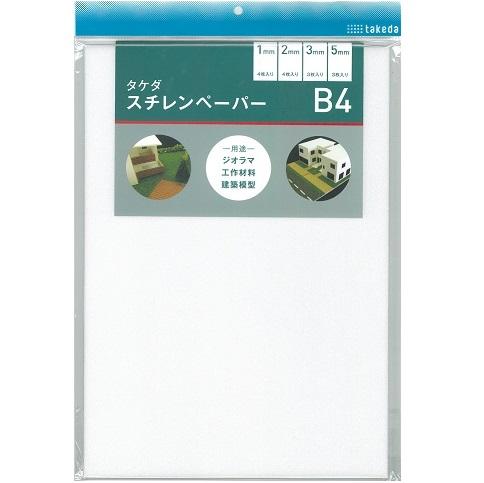 スチレンペーパー B4 1/2/3/5mm