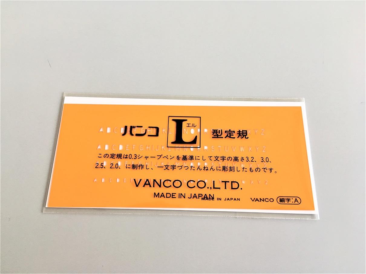 バンコ テンプレート 細字 A