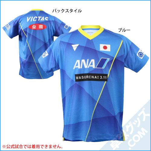 【限定品】V-20(2020年卓球男子日本代表レプリカシャツ)