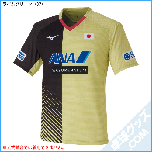【限定品】82JA0Z11(2020年卓球女子日本代表レプリカシャツ)
