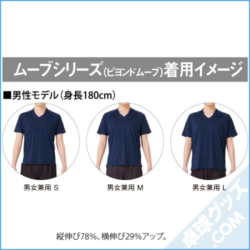 ムーブステンドレディースシャツ