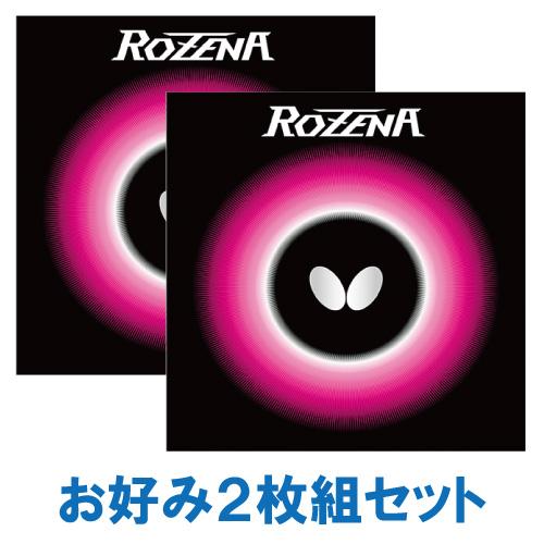【30%OFF】ロゼナ お好み2枚組セット