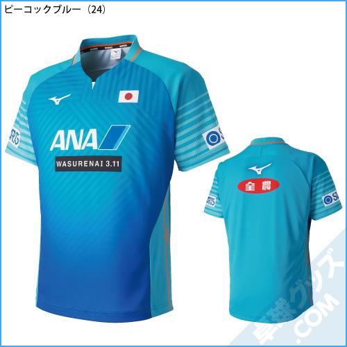 【限定品】82JA9Z01(日本代表レプリカシャツ)