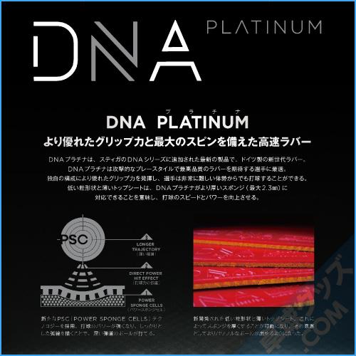 【ハンドタオルプレゼント】DNAプラチナ XH