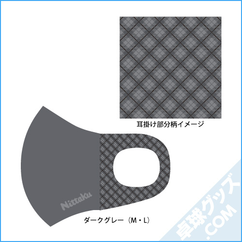 【限定品】ニッタク抗ウイルスマスク