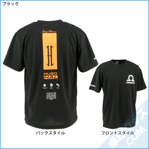 【限定予約商品】カルデラノTシャツ