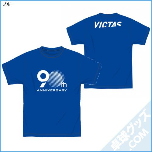 【限定品】VICTAS 90th Tee(創業90周年記念Tシャツ)