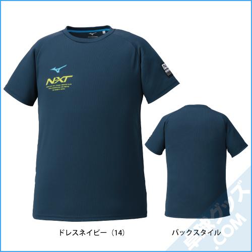 【限定品】32JA0215(N-XT Tシャツ)