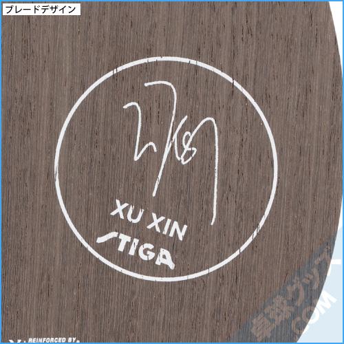 ダイナスティカーボン中国式 Xu Xinエディション