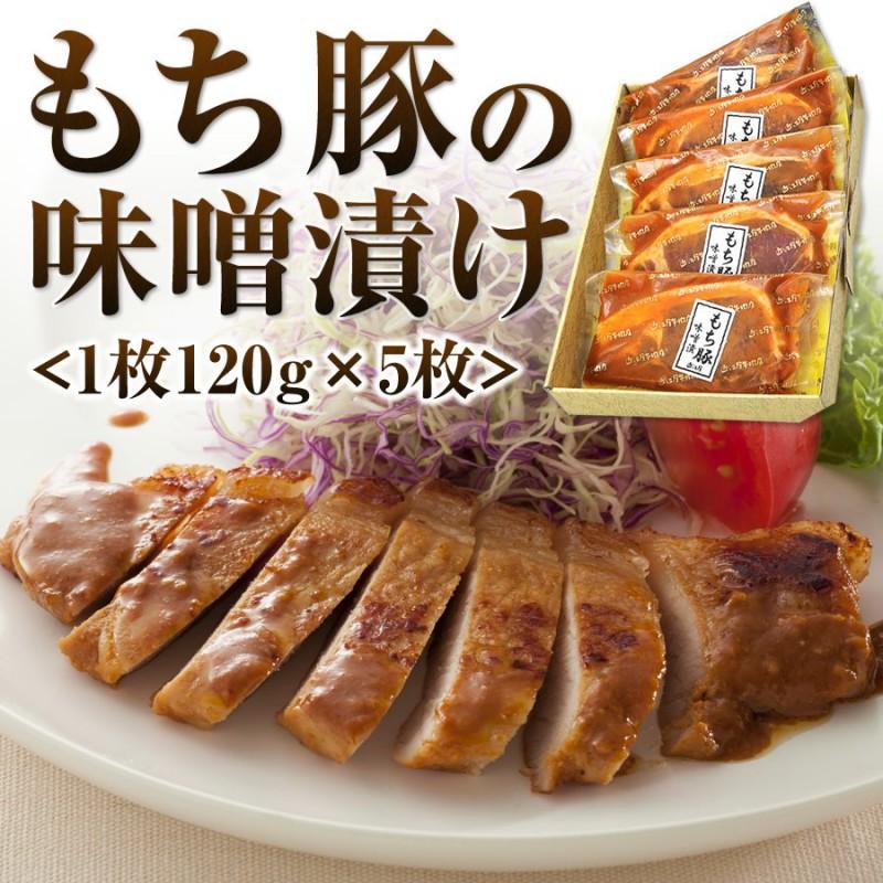 近江屋特製 もち豚の味噌漬け【120g×5枚】ご家庭用 箱なし