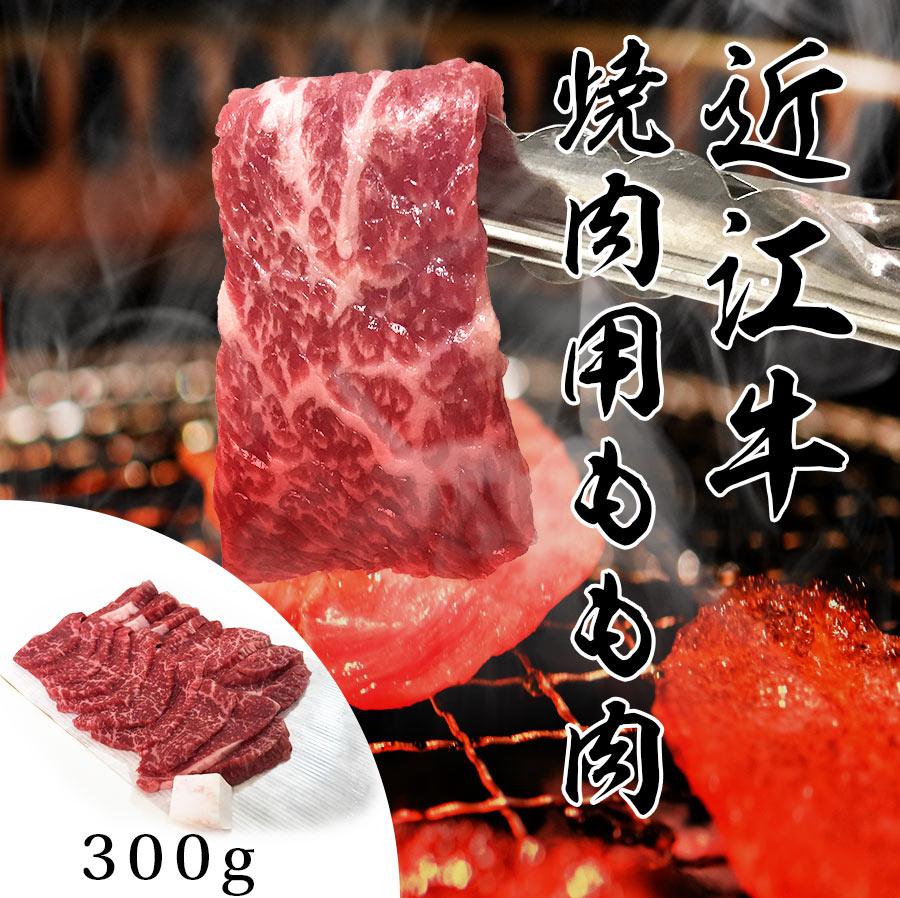 近江牛【焼肉用もも肉300g/eco包装】