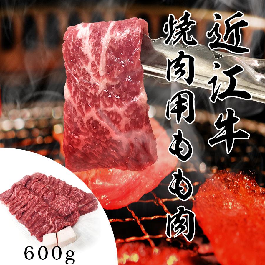 近江牛【焼肉用もも肉600g/eco包装】