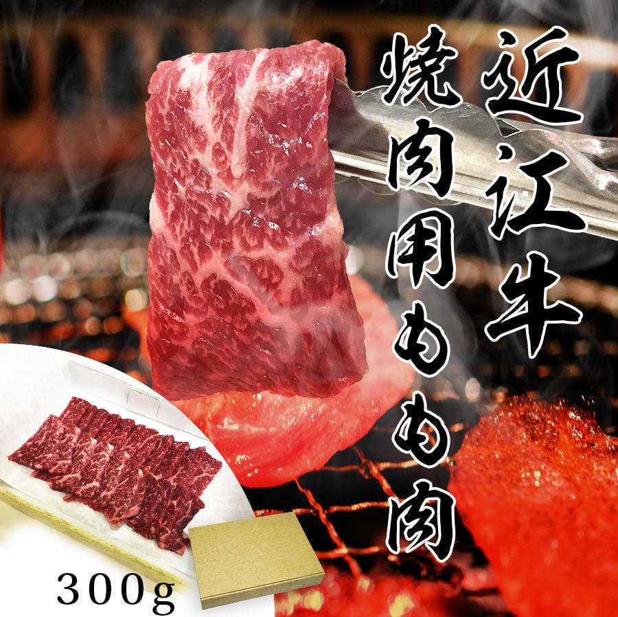 近江牛【焼肉用もも肉300g/ギフト箱】