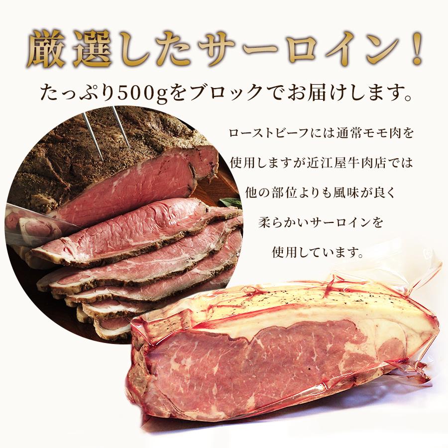 近江屋特製 若姫牛サーロインローストビーフ 500g 【ギフト箱】