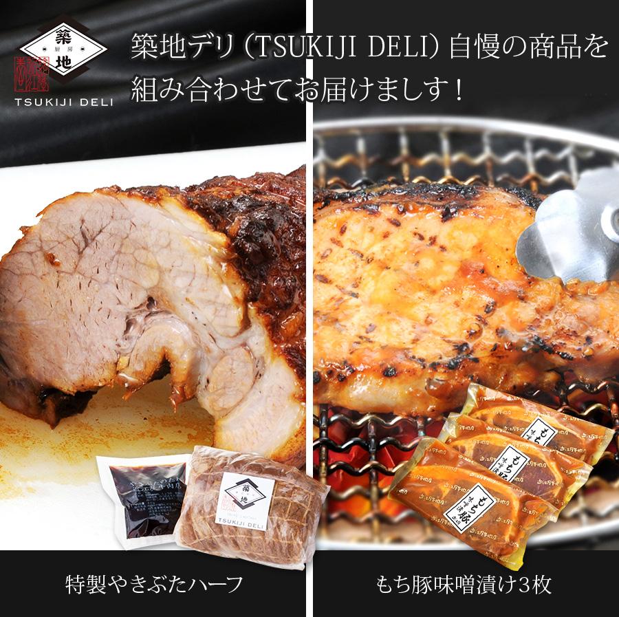 やきぶたハーフ+もち豚味噌漬け3枚セット【ギフト箱】
