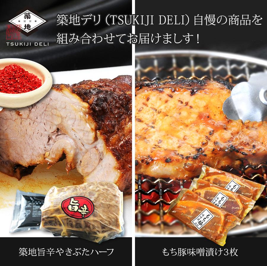 旨辛やきぶたハーフ+もち豚味噌漬け3枚セット【ギフト箱】