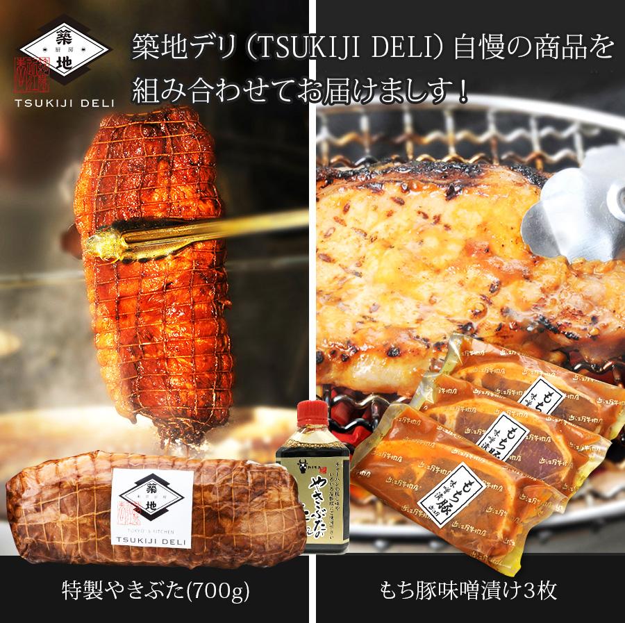 特製やきぶた(700g)+もち豚味噌漬け3枚セット【ギフト箱】