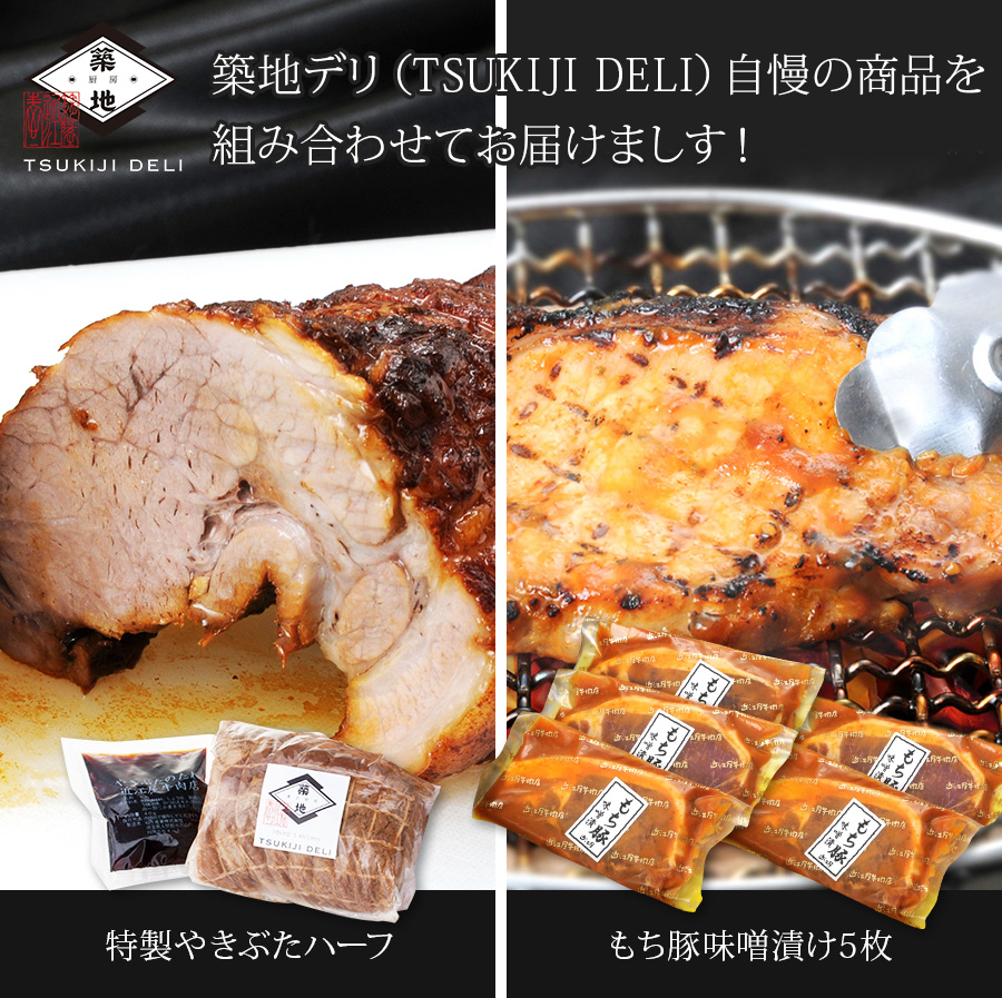 やきぶたハーフ+もち豚味噌漬け5枚セット【ギフト箱】
