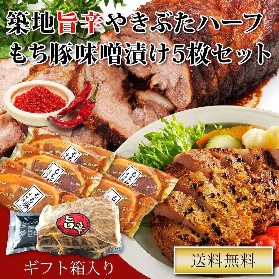 旨辛やきぶたハーフ+もち豚味噌漬け5枚セット【ギフト箱】
