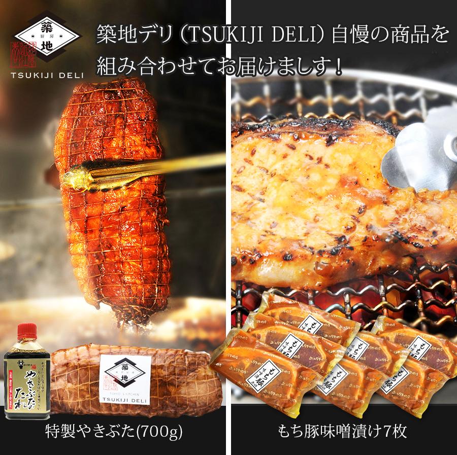 特製やきぶた(700g)+もち豚味噌漬け7枚セット【ギフト箱】