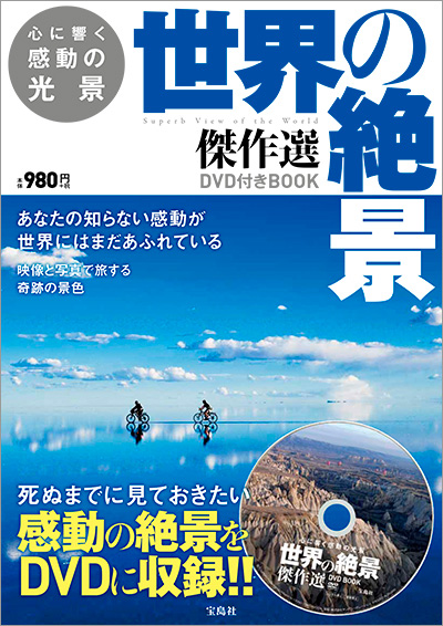 心に響く感動の光景 世界の絶景傑作選 DVD付き BOOK