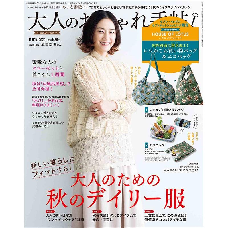 大人のおしゃれ手帖 2020年11月号増刊