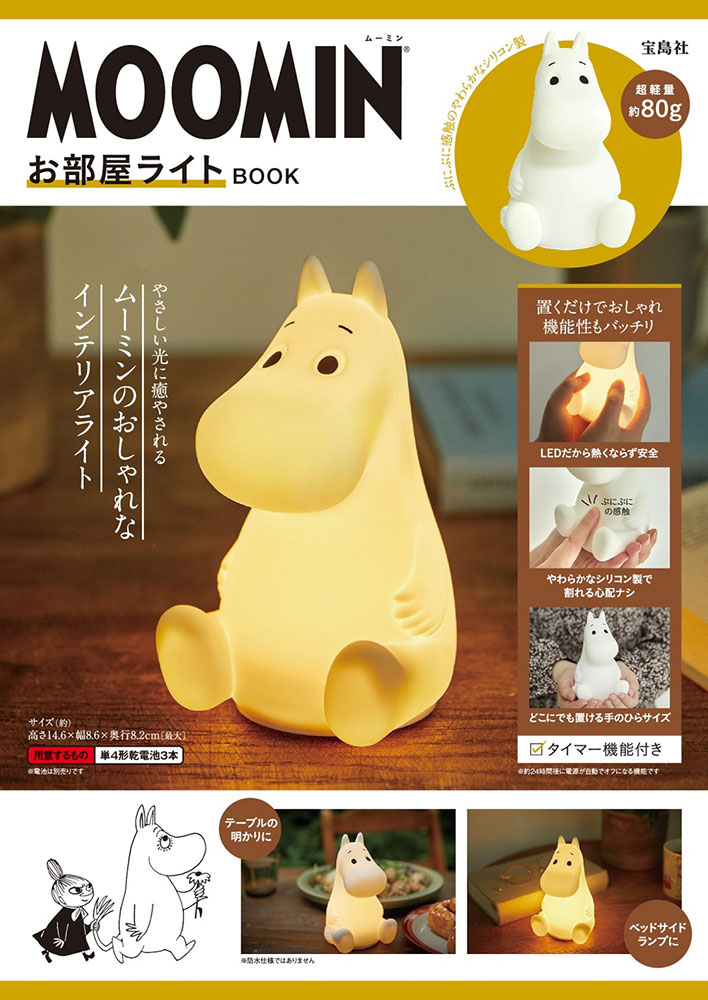 MOOMIN お部屋ライト BOOK:9/1発売【ムック本付録】ムーミン お部屋ライト