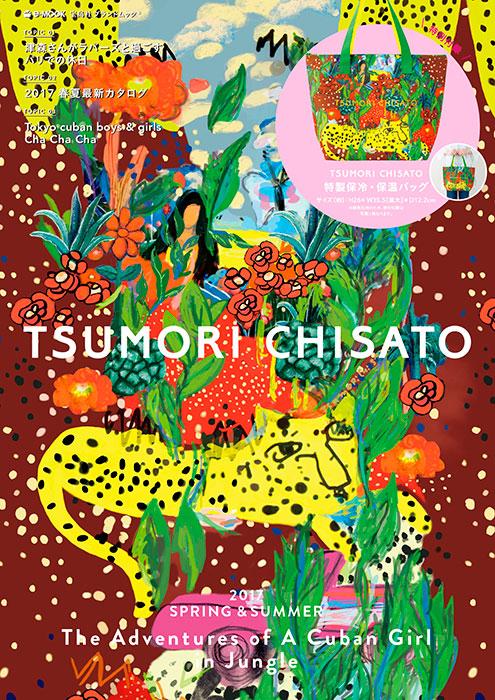 [宝D]TSUMORI CHISATO 2017 SPRING & SUMMER