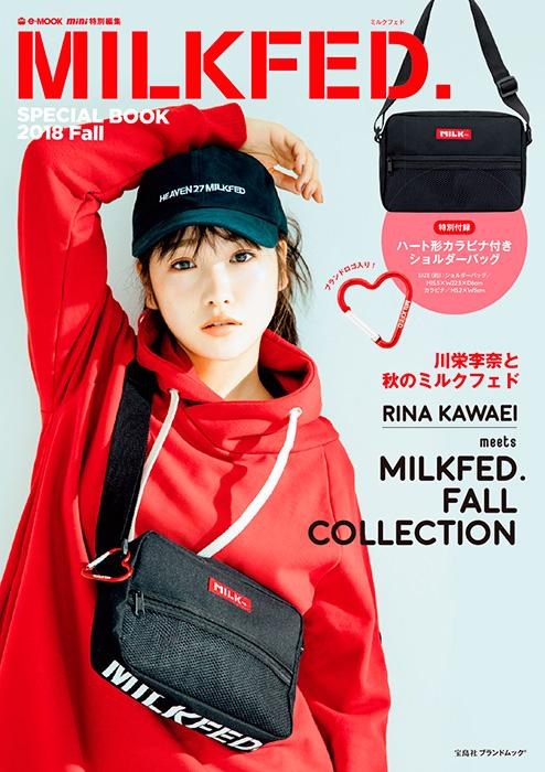 mini特別編集 MILKFED. SPECIAL BOOK 2018 Fall