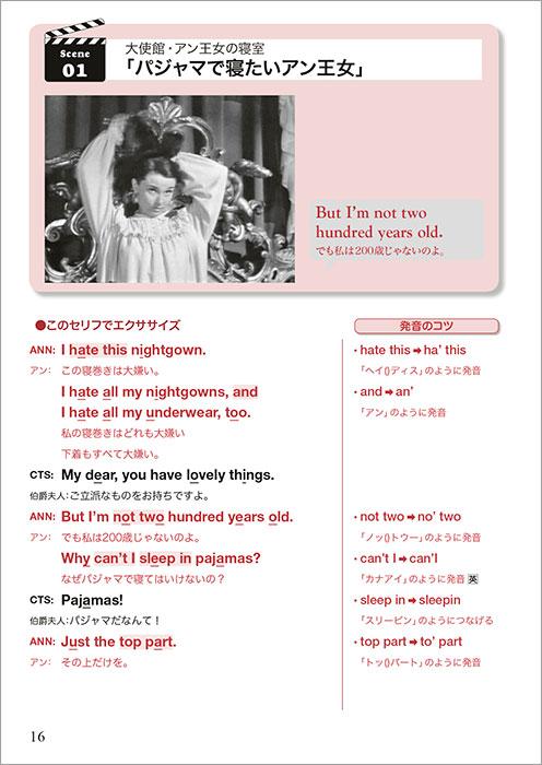 [宝D]「ローマの休日」で英語がどんどん話せるようになるDVDブック