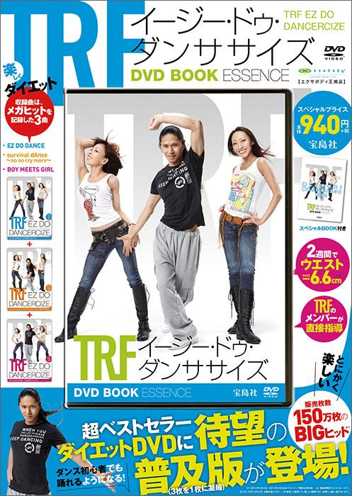 [宝D]TRF イージー・ドゥ・ダンササイズ DVD BOOK ESSENCE