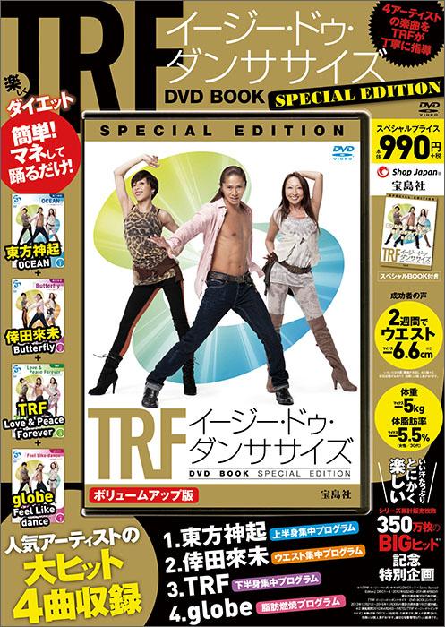 [宝D]TRF イージー・ドゥ・ダンササイズ DVD BOOK SPECIAL EDITION