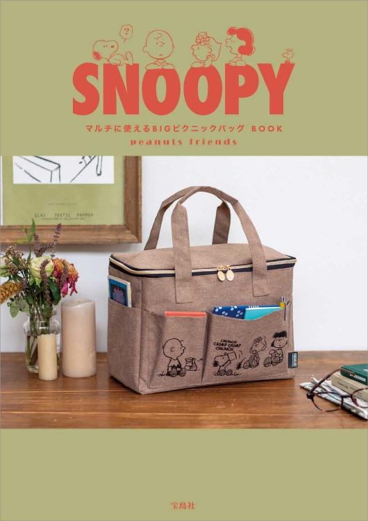 SNOOPY マルチに使えるBIGピクニックバッグ BOOK peanuts friends