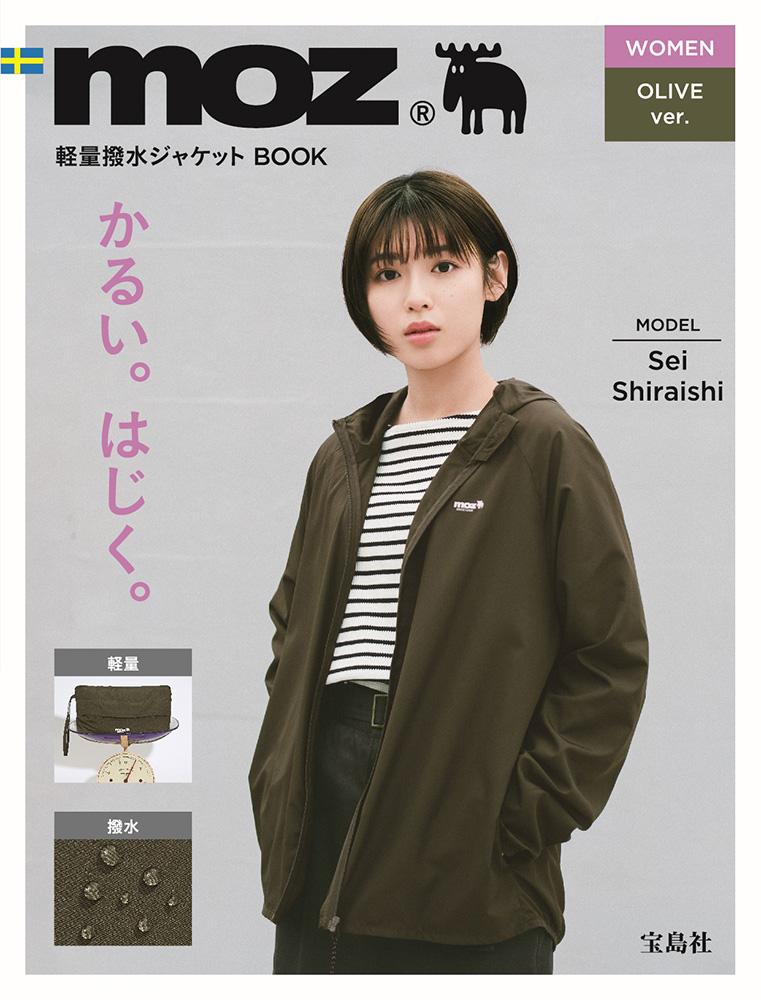 セブンイレブン 限定 宝島社 セブン‐イレブン、セブンネットショッピング限定 moz
