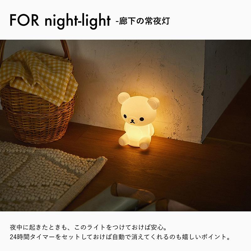 リラックマ お部屋ライトBOOK