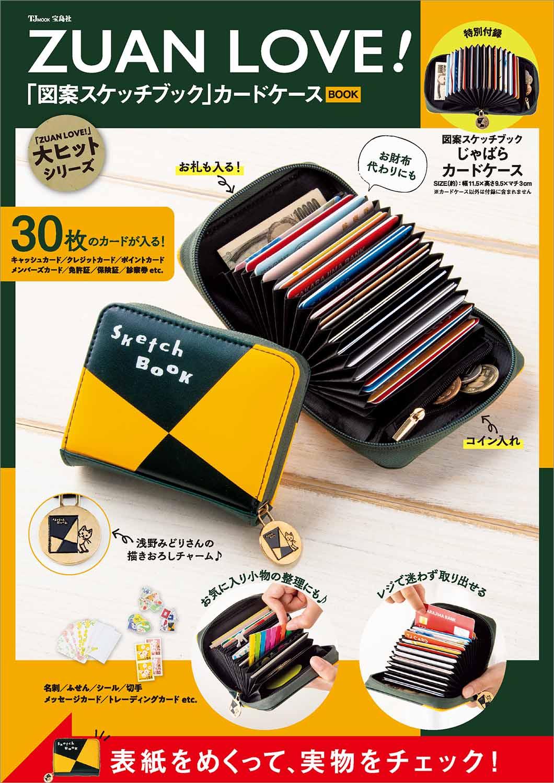 ZUAN LOVE! 「図案スケッチブック」カードケースBOOK
