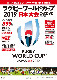 日本初公開! オフィシャル映像で観る総集編 ラグビーワールドカップ2019? 日本大会  公式DVD BOOK