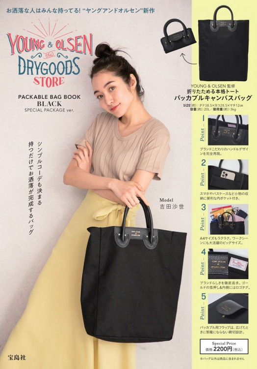 YOUNG & OLSEN The DRYGOODS STORE PACKABLE BAG BOOK BLACK SPECIAL PACKAGE ver.
